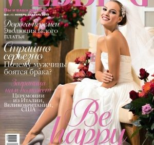 Wedding magazine Russia Ноябрь - декабрь 2010